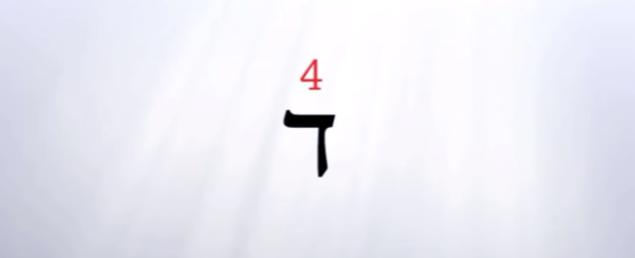 dalet 4