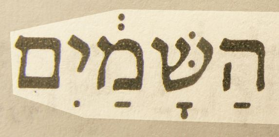 HASHAMAYIM