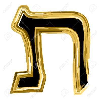 The golden letter Tav from the Hebrew alphabet. gold letter font Hanukkah. vector illustration on isolated background.